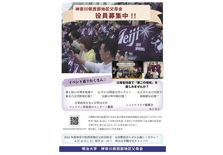 kanagawa_seibu_image2_180528