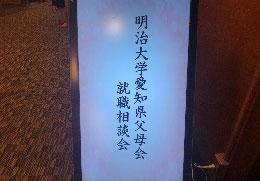 aichi_image8_180711