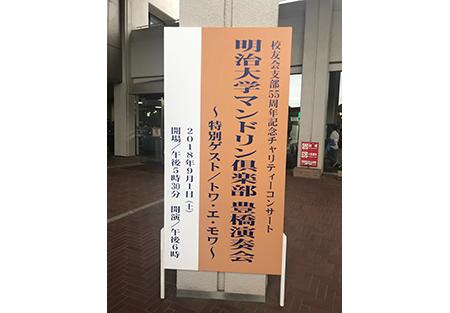 aichi_image1_180905