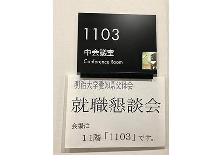 aichi_image1_181121