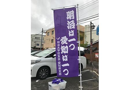 aichi_image5_181107