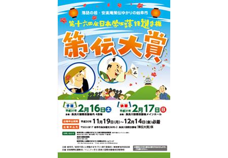 gifu_image1_190115