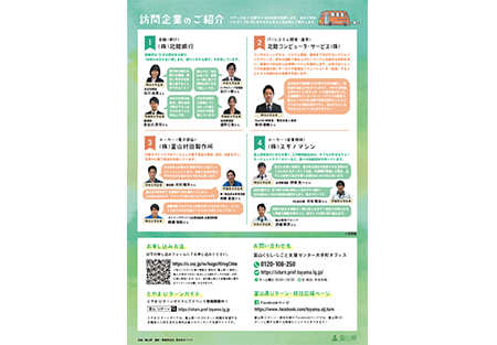 toyama_image12_190214