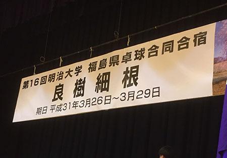 fukushima_image2_190403