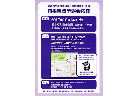 tokyo_seibu_image2_170904