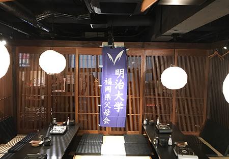 fukuoka_image1_171129