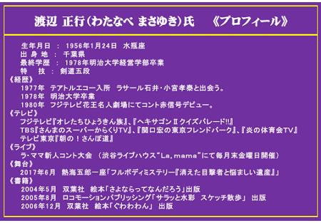 tokyo_tobu_image2_171204
