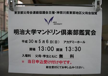 tokyo_nanbu_image4_180511