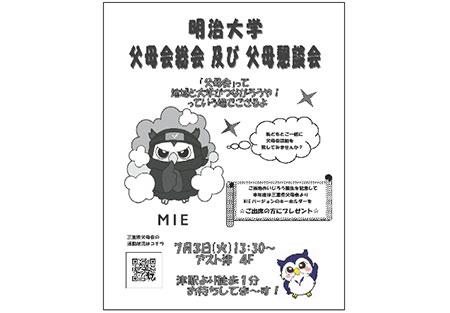 mie_image3_180719