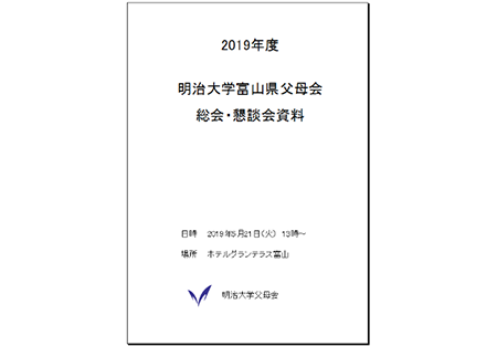 toyama_image28_190722
