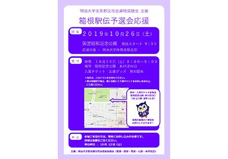 tokyo_tama_image3_190910