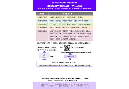 tokyo_tame_image4_190910
