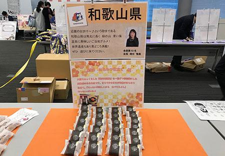 wakayama_image2_191129