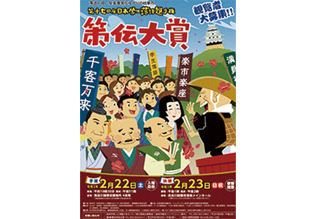gifu_image2_200302