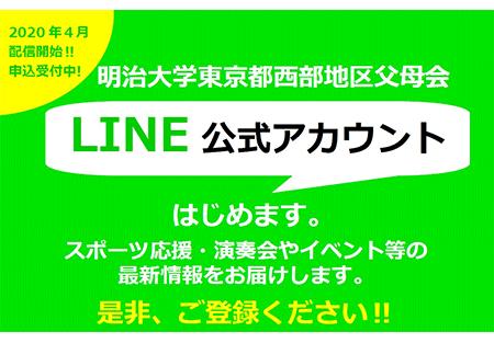tokyo_seibu_image1_200302