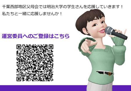 chiba_seibu_image3_200511