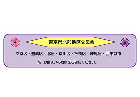 tokyo_hokubu_image10_200514