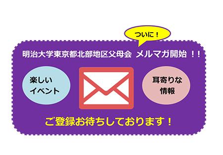 tokyo_hokubu_image1_200514