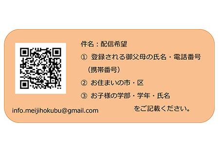 tokyo_hokubu_image2_200514