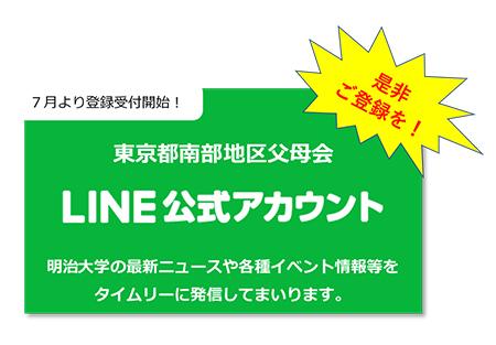 tokyo_nanbu_image1_200701