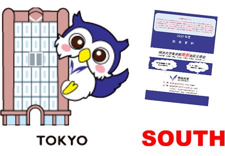 tokyo_nanbu_image2_200701