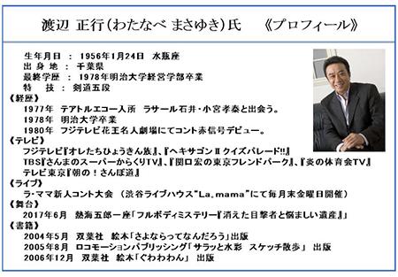 tokyo_seibu_image3_171204