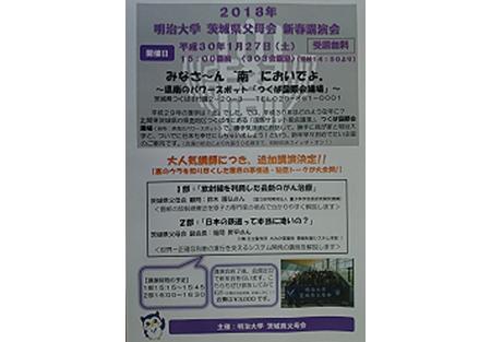 ibaraki_image01_180207