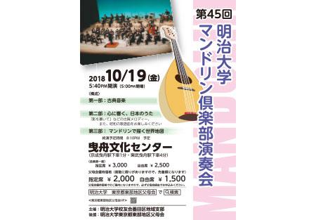 tokyo_tobu_image1_181009